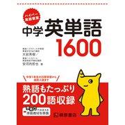 ハイパー英語教室 中学英単語1600 [単行本]