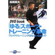 「ゆる」スポーツ・トレーニング革命―ウェイトトレーニングはもういらない!?(DVD book) [単行本]