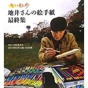 ちい散歩 地井さんの絵手紙最終集―2011年5月から2012年2月に描いた80枚 [単行本]