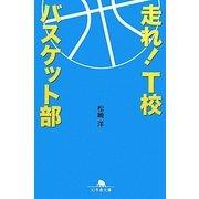 走れ!T校バスケット部(幻冬舎文庫) [文庫]