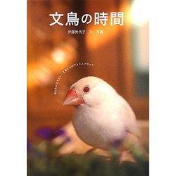 文鳥の時間―あなたに伝えたい文鳥からのフォトメッセージ [全集叢書]