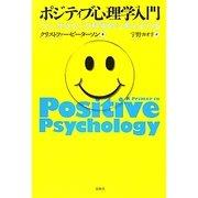 ポジティブ心理学入門―「よい生き方」を科学的に考える方法 [単行本]