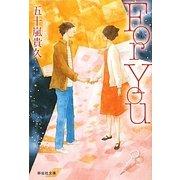For You(祥伝社文庫) [文庫]