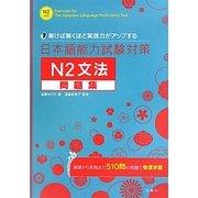 日本語能力試験対策N2文法問題集―解けば解くほど実践力がアップする [単行本]