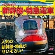 ぜんぶわかる新幹線・特急電車スーパーワイド百科 改訂版 [単行本]