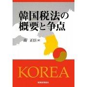 韓国税法の概要と争点 [単行本]