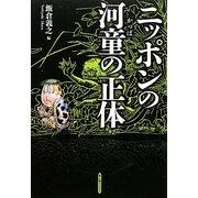 ニッポンの河童の正体(新人物ブックス) [単行本]