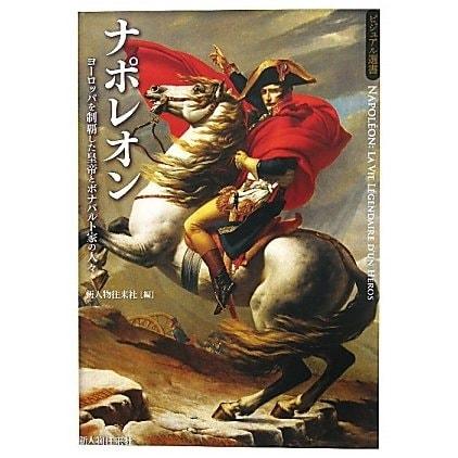 ナポレオン―ヨーロッパを制覇した皇帝とボナパルト家の人々(ビジュアル選書) [単行本]