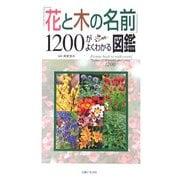 「花と木の名前」1200がよくわかる図鑑 [単行本]