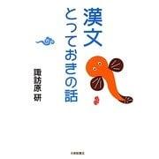漢文とっておきの話 [単行本]