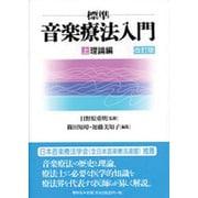 標準 音楽療法入門〈上〉理論編 [全集叢書]