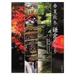 春夏秋冬 鎌倉めぐり [単行本]