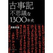 古事記―不思議な1300年史 [単行本]