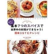 ヤミーさんの基本7つのスパイスで世界中の料理ができちゃう!簡単3STEPレシピ [単行本]
