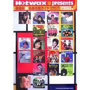 Hotwax presents 歌謡曲名曲名盤ガイド1960's―1960-1969 [単行本]