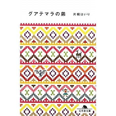 グアテマラの弟(幻冬舎文庫) [文庫]