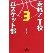 走れ!T校バスケット部〈3〉(幻冬舎文庫) [文庫]