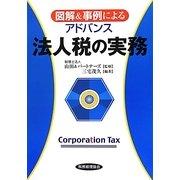 図解&事例によるアドバンス 法人税の実務 [単行本]