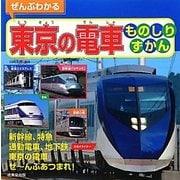 ぜんぶわかる東京の電車ものしりずかん [単行本]