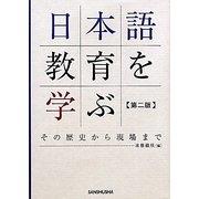 日本語教育を学ぶ―その歴史から現場まで 第二版 [単行本]