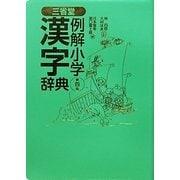 三省堂例解小学漢字辞典 第4版 [事典辞典]