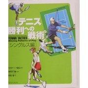 テニス勝利への戦術 シングルス編 [単行本]