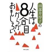 田部井淳子の人生は8合目からがおもしろい [単行本]