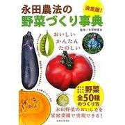 決定版!永田農法の野菜づくり事典 [単行本]