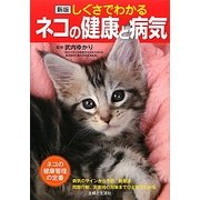 しぐさでわかるネコの健康と病気 新版 [単行本]