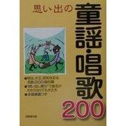 思い出の童謡・唱歌200 [単行本]