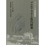 マニエリスムと近代建築-コーリン・ロウ建築論選集 [単行本]
