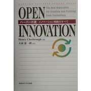 OPEN INNOVATION―ハーバード流イノベーション戦略のすべて [単行本]