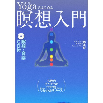 Yogaではじめる瞑想入門 [単行本]