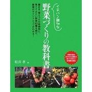 イチバン親切な野菜づくりの教科書 [単行本]