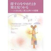探すのをやめたとき愛はみつかる―人生を美しく変える四つの質問 [単行本]