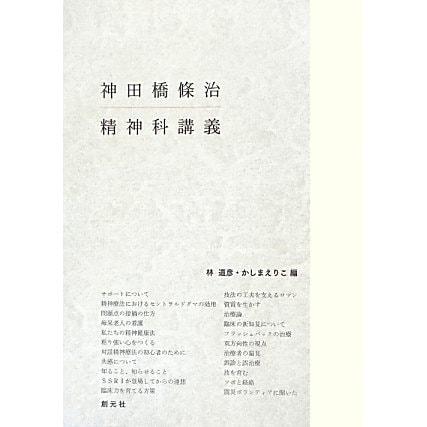 神田橋條治精神科講義 [単行本]