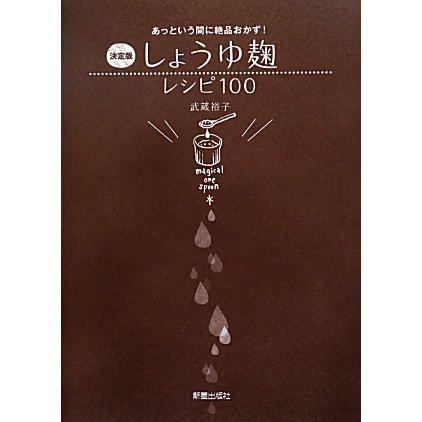 決定版 しょうゆ麹レシピ100―あっという間に絶品おかず! [単行本]