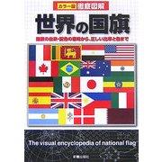 徹底図解 世界の国旗―国旗の由来・配色の意味から、正しい比率と色まで [単行本]