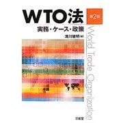 WTO法―実務・ケース・政策 第2版 [単行本]