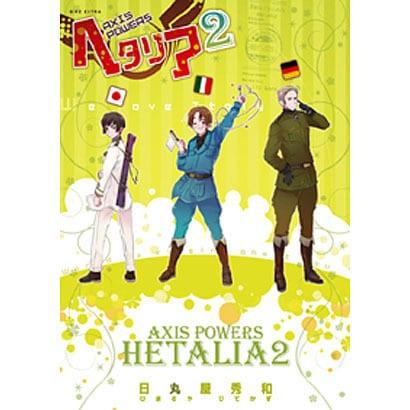 ヘタリア 2-Axis Powers(BIRZ EXTRA) [コミック]