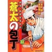 蒼太の包丁 33(マンサンコミックス) [コミック]