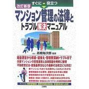 すぐに役立つマンション管理の法律とトラブル解決マニュアル 改訂新版 [単行本]