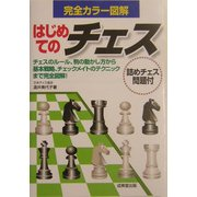 はじめてのチェス―基本ルールからチェックメイトのテクニックまで [単行本]