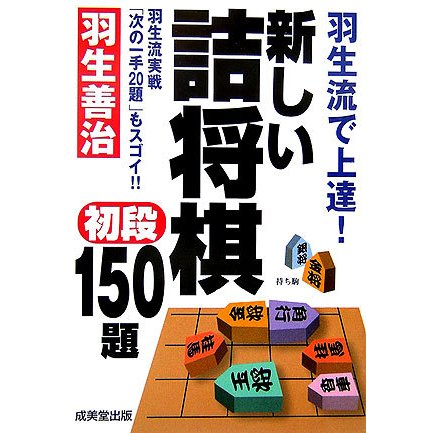 羽生流で上達!新しい詰将棋 初段150題 [単行本]