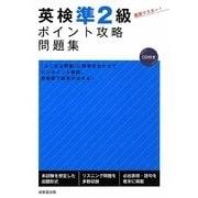 英検準2級ポイント攻略問題集 [単行本]
