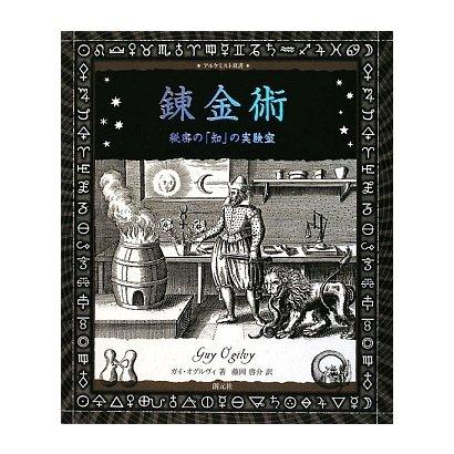 錬金術―秘密の「知」の実験室(アルケミスト双書) [全集叢書]