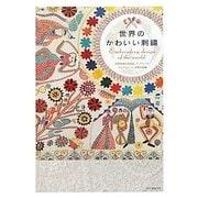 世界のかわいい刺繍―世界各地の民芸品、アンティーク、フェアトレード、作家の刺繍 [単行本]