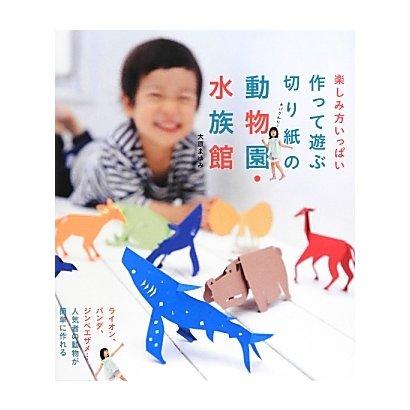 楽しみ方いっぱい 作って遊ぶ切り紙の動物園・水族館 [単行本]