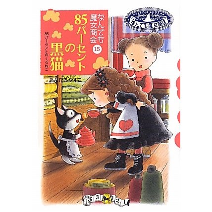 85パーセントの黒猫―なんでも魔女商会〈15〉(おはなしガーデン) [全集叢書]