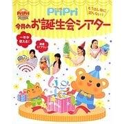 PriPri今月のお誕生会シアター―もう出し物に困らない!(PriPriブックス) [単行本]